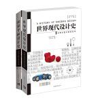 《世界现代设计史+世界平面设计史》第二版