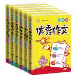 小学生日记周记好词好句好段获奖分类满分优秀作文一点系列全6册