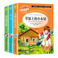 人生必读书 绿山墙的安妮 青鸟 草原上的小木屋 全3册 小学生课外书阅读书籍老师推荐