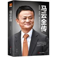 【二手书9成新】 马云全传 张燕 浙江人民出版社 9787213094033
