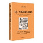读名著学英语-马克・吐温短篇小说精选