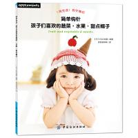 简单钩针:孩子们喜欢的蔬菜・水果・甜点帽子
