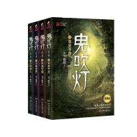 鬼吹灯下集(套装5-8册)