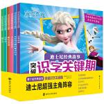 迪士尼经典故事突破识字关键期(全6册)