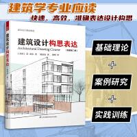 建筑设计构思表达(原著第2版)建筑设计基础理论 实践训练 案例研究手绘 空间绘画 实例指导技巧 步骤方法 城市建筑设计