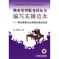 物业管理服务投标与实操范本 物业服务企业承接业务的秘笈