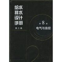 【二手旧书8成新】给水排水设计手册 第8册 电气与自控 中国市政工程中南设计研究总院有限公司 978711215272