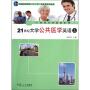 【二手旧书8成新】 21世纪大学英语系列:21世纪大学公共医学英语(上 赵贵旺 9787309091199