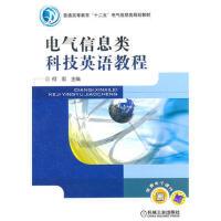 【二手旧书8成新】电气信息类科技英语教程 何宏 9787111345947