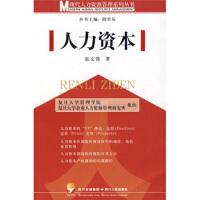 【二手书9成新】 人力资本 张文贤 四川人民出版社 9787220075650