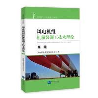 风力发电机组机械装调工―高级