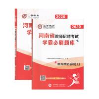山香2020 河南省教师招聘考试 学霸必刷题库 教育理论基础(上下)