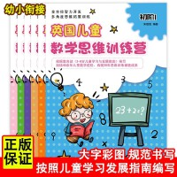 全方位智力开发 英国儿童数学思维训练营 全6册 3-6岁逻辑智力潜能开发早教启蒙益智书籍 幼小衔接图书幼儿园小中大班练习