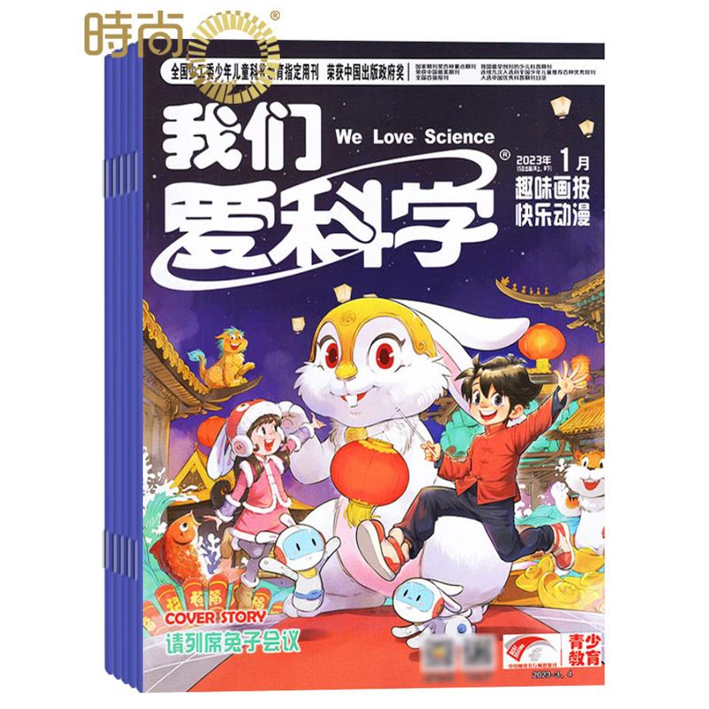 我们爱科学儿童版杂志升级版+宇宙奥秘共12期 2019年12月起订阅 少儿科普期刊书籍 趣味画报 快乐动漫 每月3本 全年订阅  中国少年儿童新闻出版总社