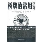 桥牌的常用约定叫