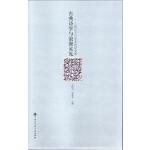 古典诗学与浪漫灵见--2012十月学术论坛文萃