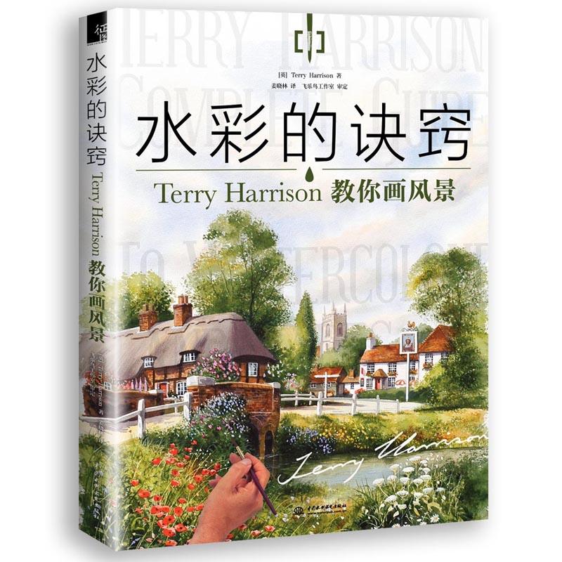 水彩的诀窍:Terry Harrison 教你画风景 英国*水彩风景大师Terry Harrison 30余年绘画经验倾囊相授!只需这一本,就能掌握国际前沿技法,独创的作画方式和调色秘籍帮你突破创作瓶颈!离风景大师只差这一本书的距离。