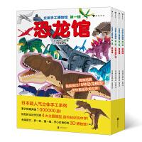 立体手工博物馆第一辑(全4册)恐龙馆、昆虫馆、世界遗产馆、花卉馆