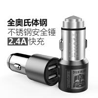 变形金刚 多功能安全锤车载充电器1A/2.4A 汽车车充 点烟器 手机充电器双USB