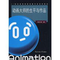 【二手旧书8成新】动画大师的生平与作品 吕鸿雁,张骏著 9787810859165