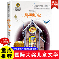 捣蛋鬼日记 儿童文学读物国际大奖三四五六年级小学生新课标课外阅读书籍故事书必读名著