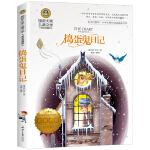 捣蛋鬼日记 国际大奖儿童文学读物小学生三四五六年级课外阅读书籍青少年儿童必读名著故事书