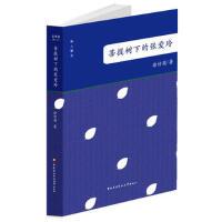 【二手书9成新】 菩提树下的张爱玲 徐佶周 国家开放大学出版社 9787304058173