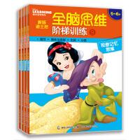 新版迪士尼全脑思维阶梯训练(5-6岁)(4册)