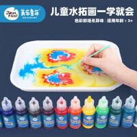 美乐水拓画套装浮水彩画颜料儿童无毒水洗手指画水彩画画工具湿拓画