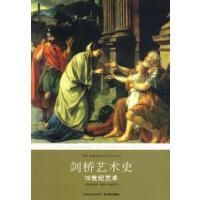 【二手旧书9成新】剑桥艺术史:18世纪艺术琼斯 ,钱乘旦 9787544705646译林出版社