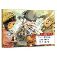 万大与安娜系列绘本:万大姐姐有办法――《三个医生》-(汉德英对照) 万昱汐,(德)国斯浩里兹 978750853157