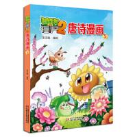 儿童文学 植物大战僵尸2・唐诗漫画--5 笑江南绘 9787514834574
