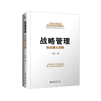 战略管理:商业模式创新(pdf+txt+epub+azw3+mobi电子书在线阅读下载)
