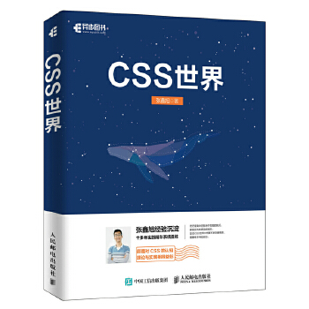 CSS世界web前端开发 CSS3+HTML5网页制作 包含CSS深度学习知识点 配套作者开发的专业网站 二维码扫描 可为读者提供实例展示和问题答疑 适合对CSS有一定基础的网页设计和前端开发人员