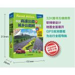 2019年中国高速公路及城乡公路网地图集(便携详查版)