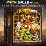 世界经典立体书:珍藏版--炉石传说游戏立体书