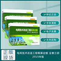 2015年版 电网技术改造工程概算定额 全三本