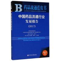 【二手书8成新】中国药品流通行业发展报告(2017/药品流通蓝皮书 邓金栋,温再兴 9787520109574