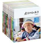 我是中国的孩子:全10册(第二辑)民俗文化·儿童文学