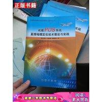 【二手9成新】机载POS系统直接地理定位技术理论与实践内