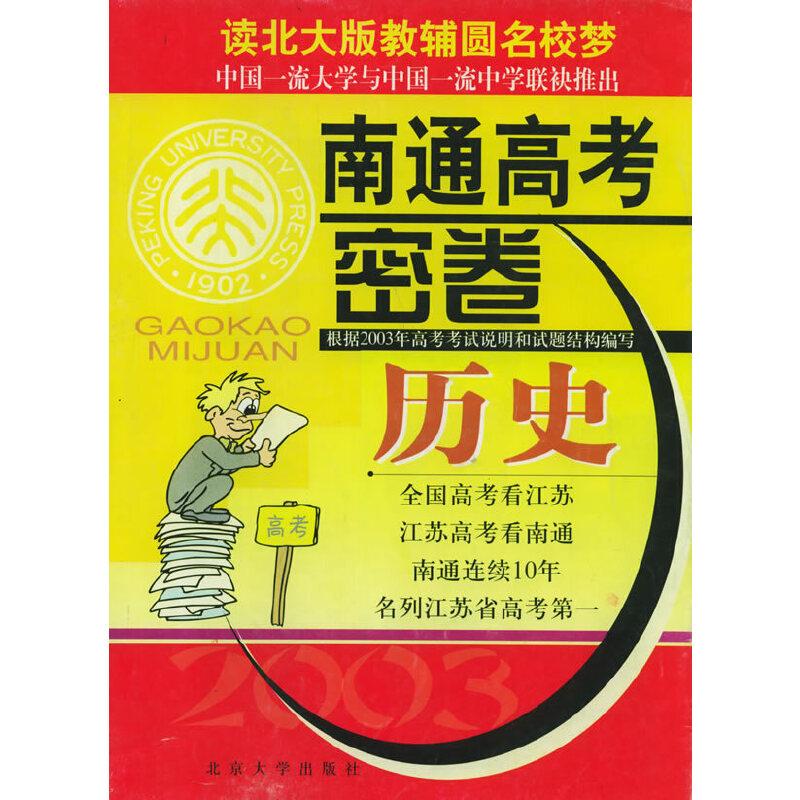 南通高考密卷: 历史(2003版)