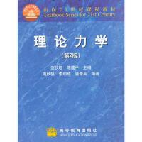 【二手旧书8成新】理论力学(第2版 范钦珊,陈建平 9787040283198