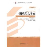 【二手旧书8成新】 中国现代文学史(2011年版自学考试教材 丁帆,朱晓进 9787301193075