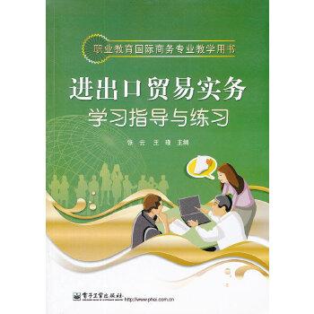 进出口贸易实务学习指导与练习(pdf+txt+epub+azw3+mobi电子书在线阅读下载)