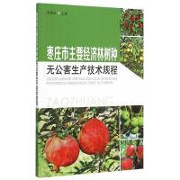 枣庄市主要经济林树种无公害生产技术规程