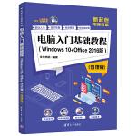电脑入门基础教程(Windows 10+Office 2016版)(微课版)