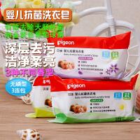 贝亲洗衣皂 婴儿洗衣皂120g*3包装 儿童洗衣皂 bb皂 宝宝肥皂