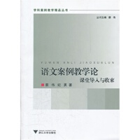 【TH】语文案例教学论 课堂导入与收束 蔡伟,纪勇 浙江大学出版社 9787308094979