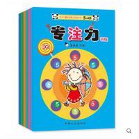 天才儿童优质能力开发丛书(6册) +唐诗三百首 婴幼儿童专注力训练书益智游戏 思维训练书籍 左右脑全脑思维游戏幼儿书籍