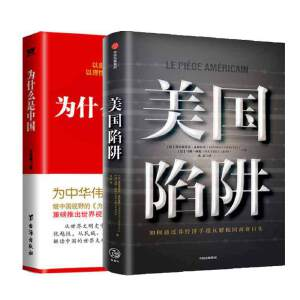 美国陷阱+为什么是中国  (套装2册)法国版华为孟晚舟事件原阿尔斯通高管揭露大型真实商战